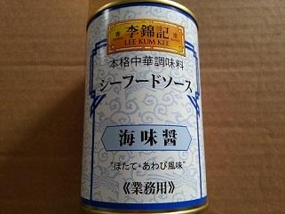 李錦記 シーフードソース(海味醤)