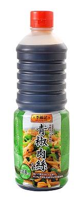 李錦記 青椒肉絲の素